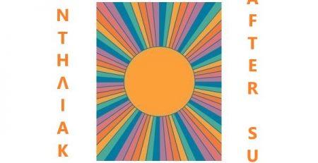 Αντηλιακά και after sun φυσικά προϊόντα